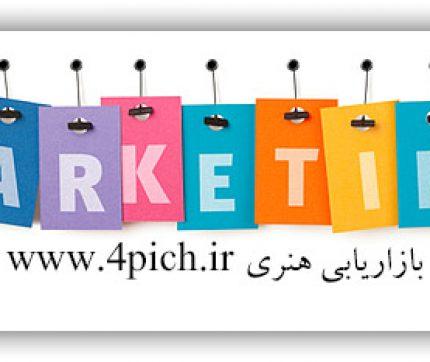 بازاریابی موفق و کم هزینه