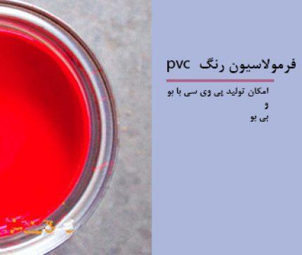 رنگ pvc بدون بو